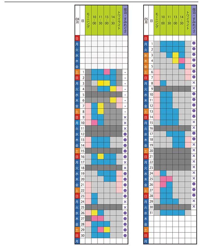 シーカヤックカレンダー2016_09_10_11